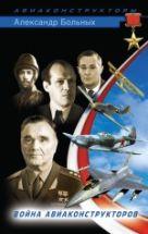 Больных А.Г. - XX век ВВС. Война авиаконструкторов' обложка книги