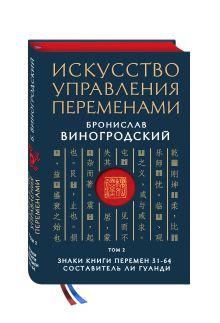 Искусство управления переменами. Том 2. Знаки Книги Перемен 31-64. Составитель Ли Гуанди