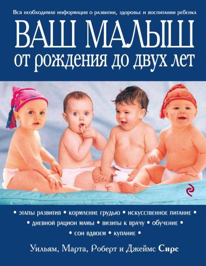 Ваш малыш от рождения до двух лет [обновленное изд.] - фото 1
