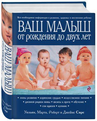 Марта, Уильям, Роберт, Джеймс Сирс - Ваш малыш от рождения до двух лет [обновленное изд.] обложка книги