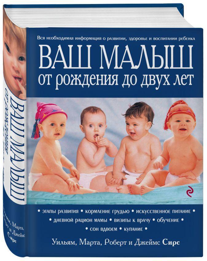Ваш малыш от рождения до двух лет [обновленное изд.] Марта, Уильям, Роберт, Джеймс Сирс