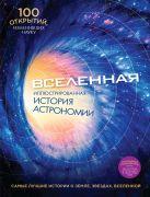 Джексон Т. - Вселенная. Иллюстрированная история астрономии' обложка книги