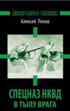 Попов А. - Спецназ НКВД в тылу врага. Диверсанты Сталина' обложка книги