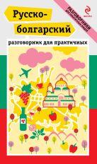 Юровская Т.А. - Русско-болгарский разговорник для практичных' обложка книги
