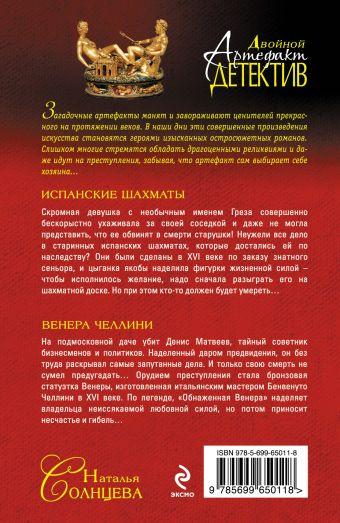 Испанские шахматы. Венера Челлини Солнцева Н.А.