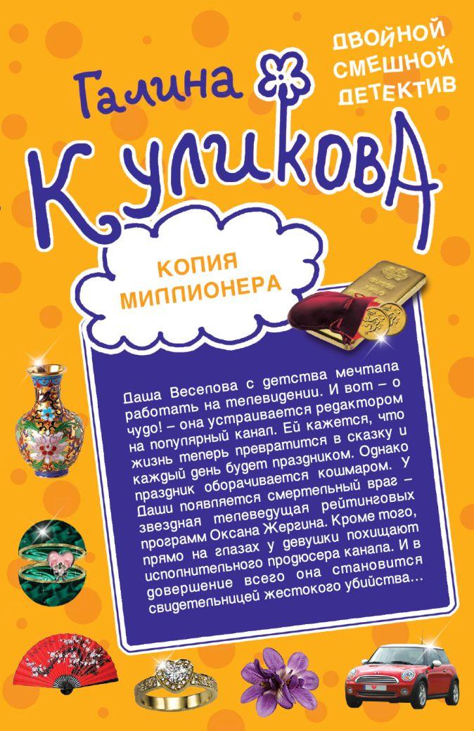 Куликова Г.М. - Копия миллионера. Хедхантер без головы обложка книги