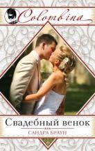 Браун С. - Свадебный венок' обложка книги