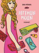 Франк Я. - Блокнот Легенды моды (розовый) (Блокноты от Яны Франк)' обложка книги