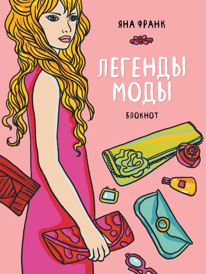 """Яна Франк - Блокнот """"Легенды моды"""" (розовый) (Блокноты от Яны Франк) обложка книги"""