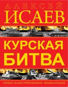 Курская битва. Первая иллюстрированная энциклопедия