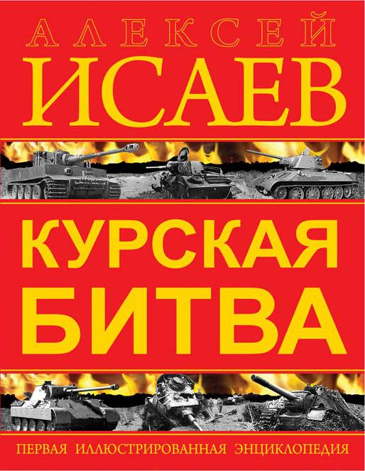 Курская битва. Первая иллюстрированная энциклопедия Исаев А.В.