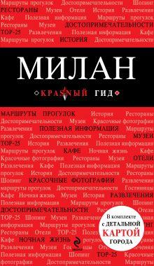 Милан: путеводитель, карта города, аудиогид