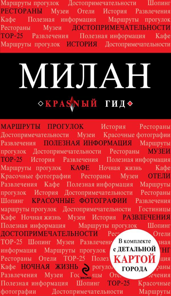 Милан: путеводитель, карта города, аудиогид Чередниченко О.В.