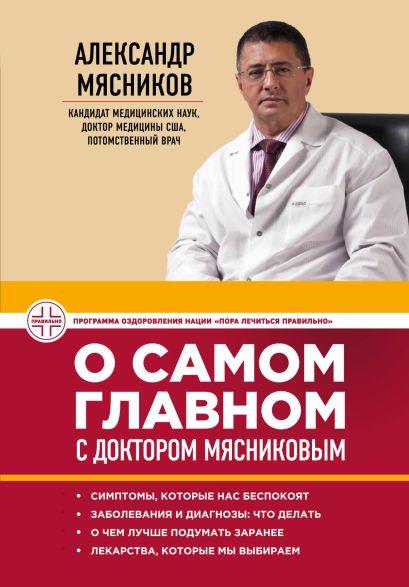 О самом главном с доктором Мясниковым - фото 1