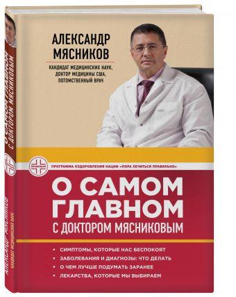 О самом главном с доктором Мясниковым Мясников А.Л.