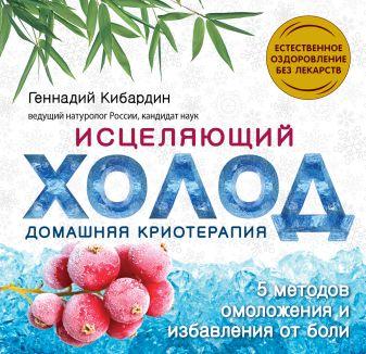 Кибардин Г.М. - Исцеляющий холод: домашняя криотерапия обложка книги