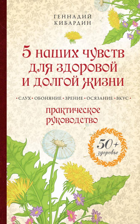 Кибардин Г.М. - 5 наших чувств для здоровой и долгой жизни: практическое руководство обложка книги