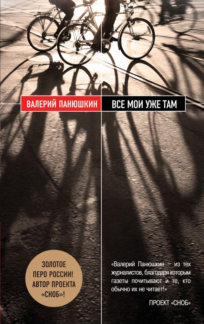 Панюшкин В. - Все мои уже там обложка книги