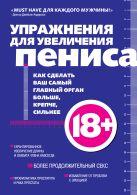 - Упражнения для увеличения пениса [1]' обложка книги