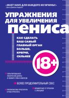 - Упражнения для увеличения пениса [2]' обложка книги