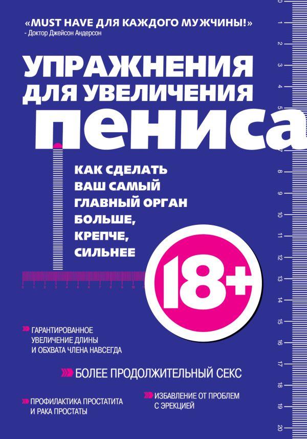 Zakazat.ru: Упражнения для увеличения пениса [2]. Кеммер Аарон