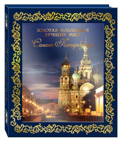Золотая коллекция лучших мест Санкт-Петербурга. 2-е изд., испр. и доп. - фото 1