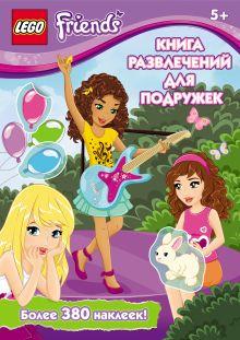 Книга развлечений для подружек