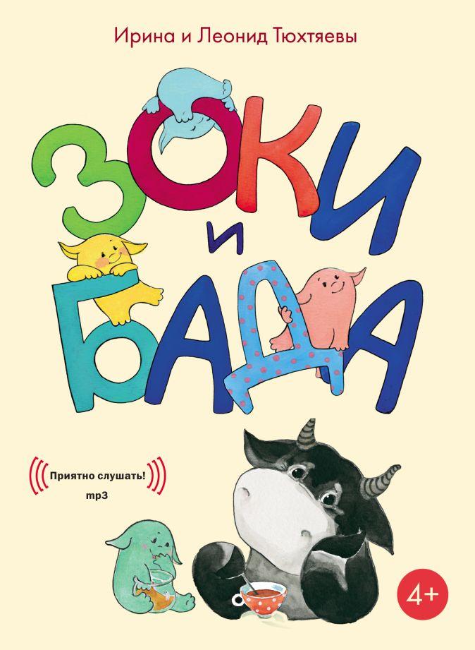 Ирина и Леонид Тюхтяевы - Зоки и Бада (АУДИО) обложка книги