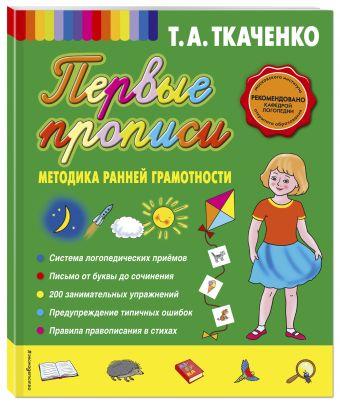 Первые прописи. Методика ранней грамотности Ткаченко Т.А.