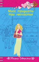 Северская М. - Мисс тридцать три несчастья' обложка книги