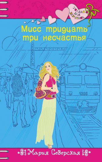 Северская М. - Мисс тридцать три несчастья обложка книги