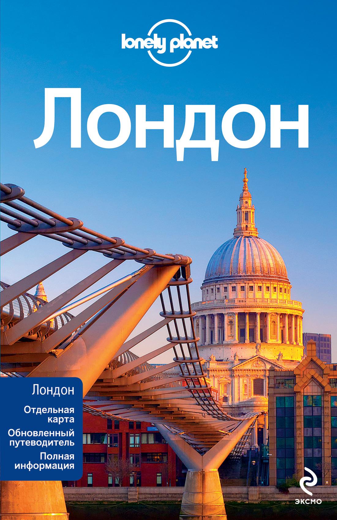 Лондон: испр. и доп. отзывы