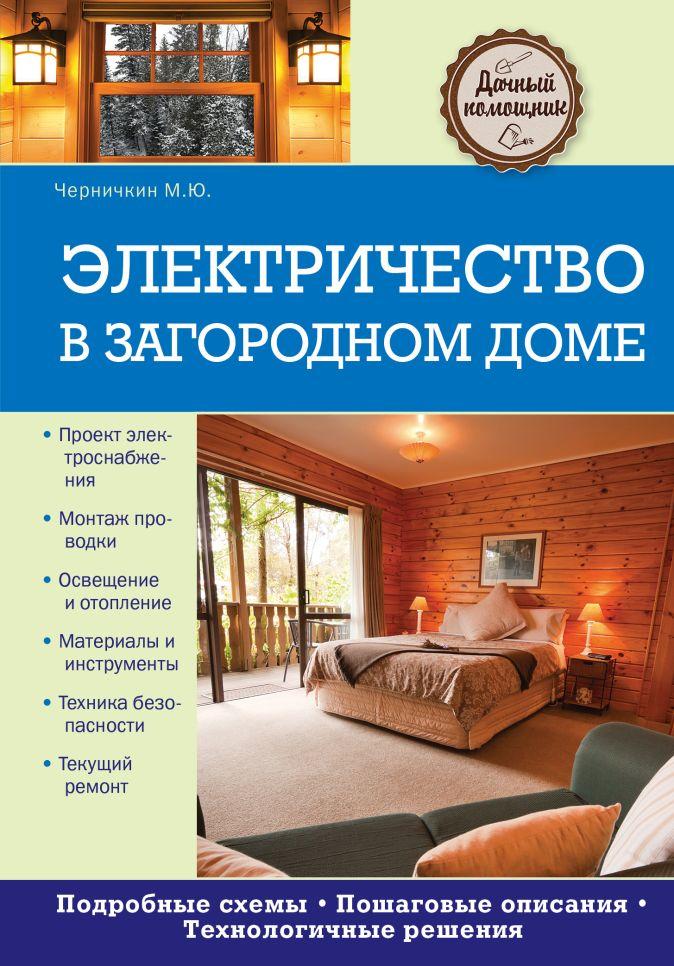 Черничкин М.Ю. - Электричество в загородном доме обложка книги