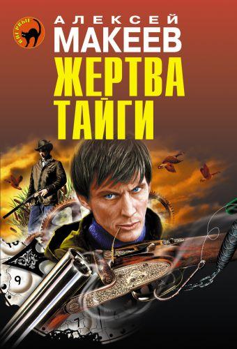 Жертва тайги Макеев А.В.