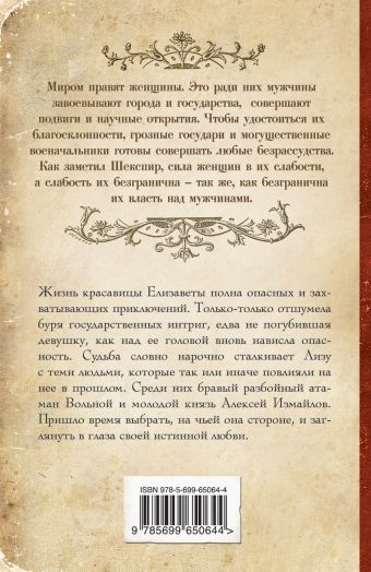 Невеста атамана Арсеньева Е.