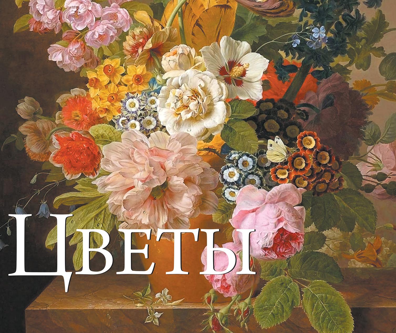 Цветы в шедеврах мировой живописи виноградов и переск священная история ветхого завета в шедеврах мирового искусства