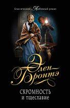 Бронтэ Э. - Скромность и тщеславие' обложка книги