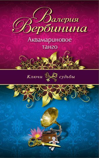 Аквамариновое танго Вербинина В.
