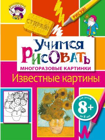 8+ Учимся рисовать. Известные картины