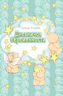 Дневничок беременности (бирюзовый)