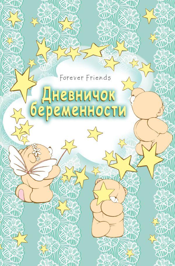 Дневничок беременности (бирюзовый) Воробьева Ю.В., Жежеря Т.А., Волченко Ю.С.