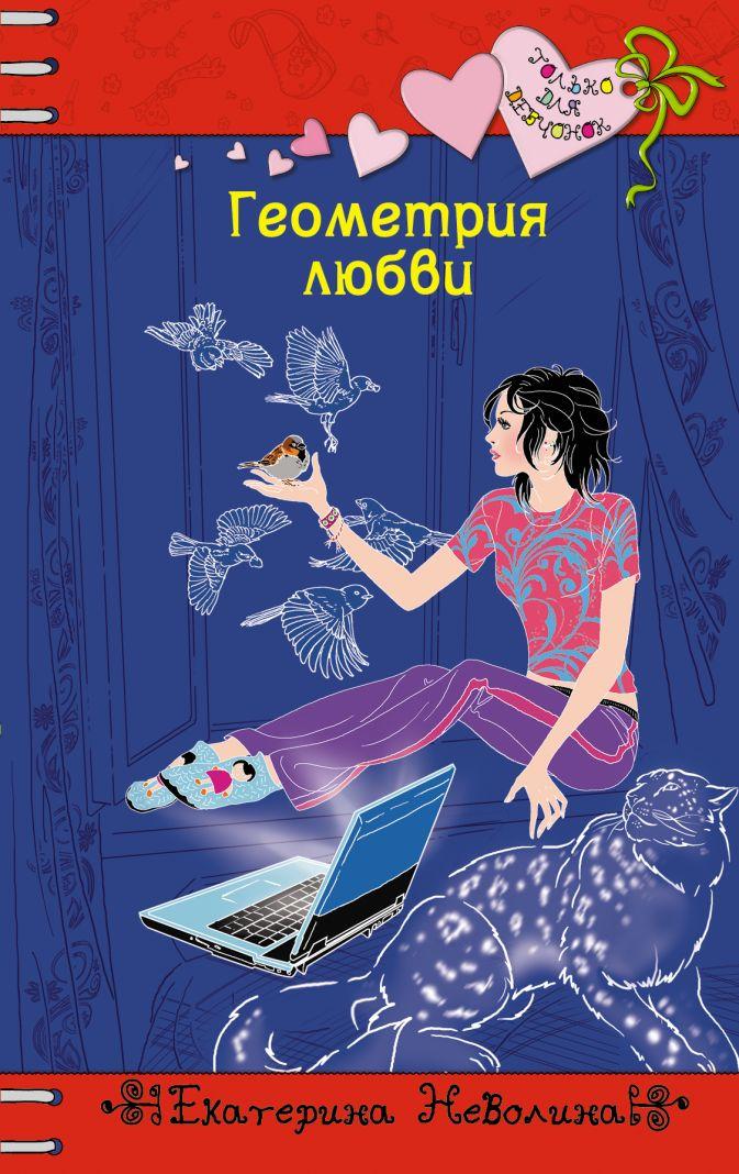 Неволина Е.А. - Геометрия любви обложка книги