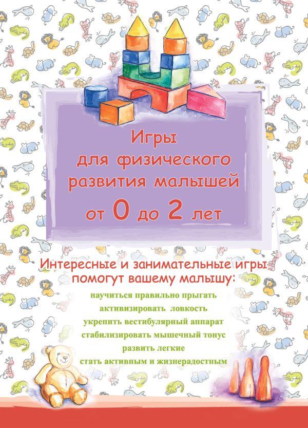 Игры для физического развития малышей от 0 до 2 лет