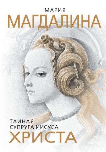 Бенуа С. - Мария Магдалина. Тайная супруга Иисуса Христа обложка книги