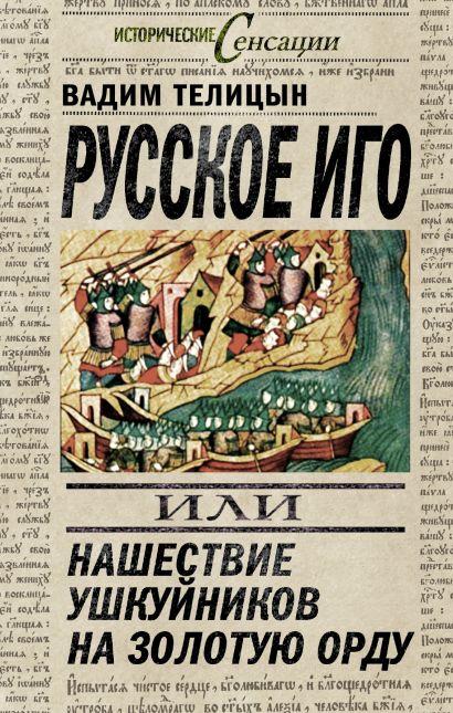 Русское иго, или Нашествие ушкуйников на Золотую орду - фото 1
