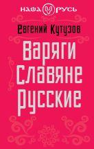 Кутузов Е.Н. - Варяги. Славяне. Русские' обложка книги