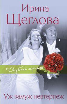 Свадебный переполох (обложка)