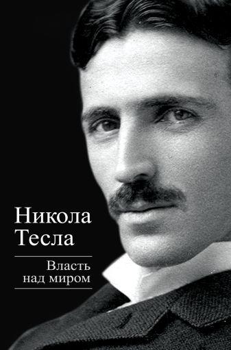 Тесла Н. - Власть над миром обложка книги