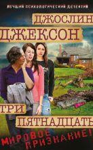 Джослин Джексон - Три пятнадцать' обложка книги