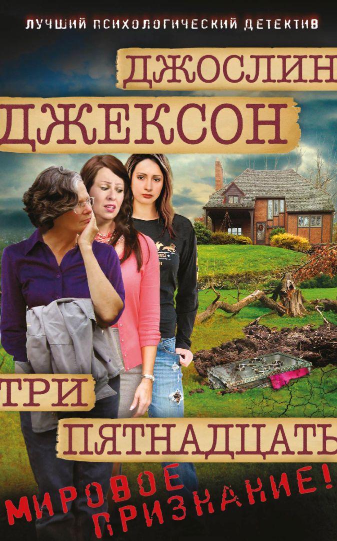 Джослин Джексон - Три пятнадцать обложка книги